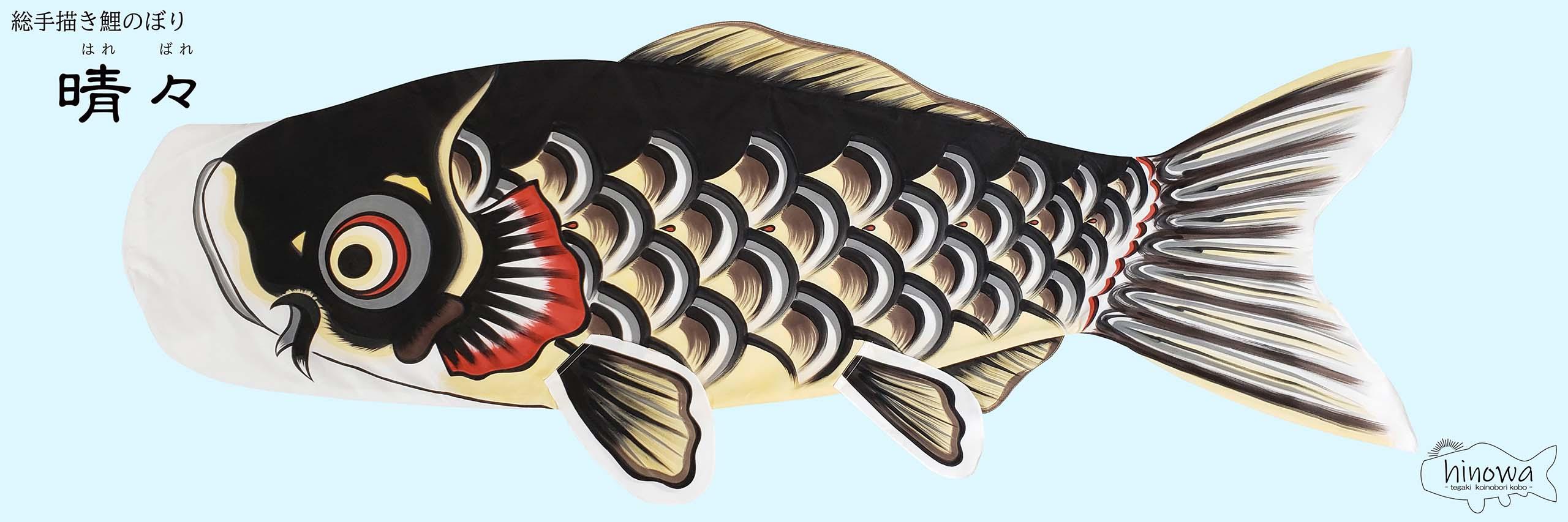 晴々鯉のぼり