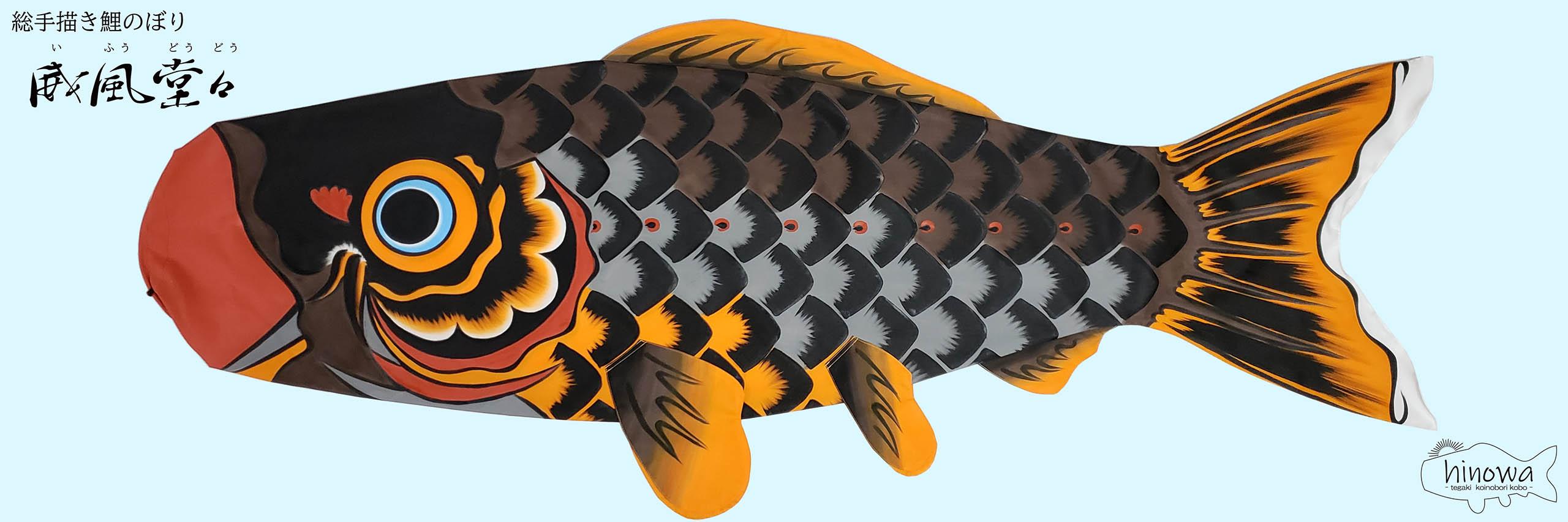 威風堂々鯉のぼり